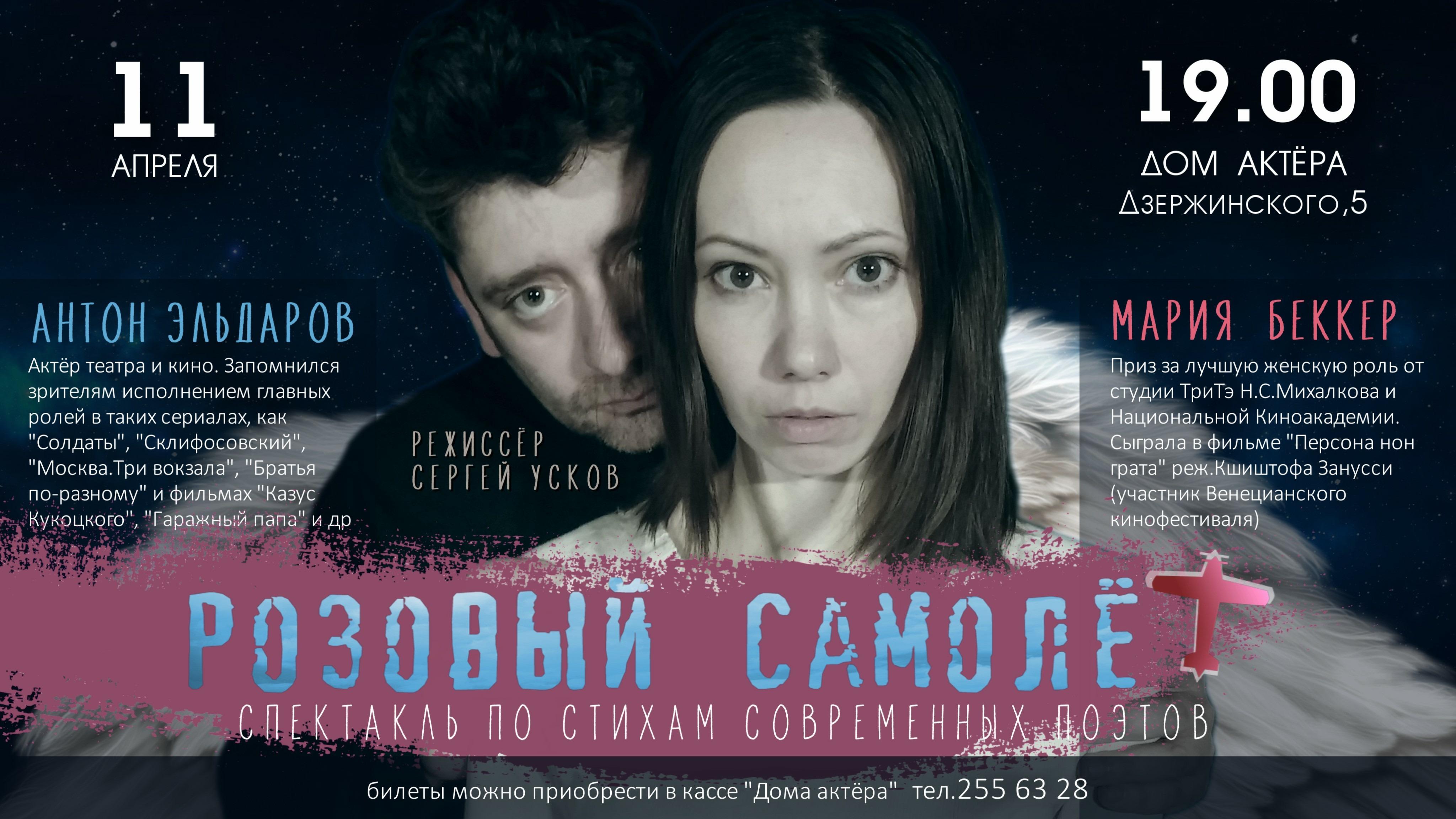 Афиша Воронеж (1)